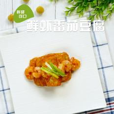 鲜虾番茄豆腐