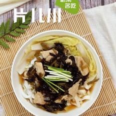 片儿川-养生文化网